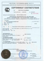 Сертификат Дверь взломостойкая VII (7) класса в хранилище