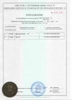 Пиложение к сертификату Дверь взломостойкая V (5) класс в хранилище