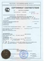 Сертификат Дверь взломостойкая V (5) класс в хранилище